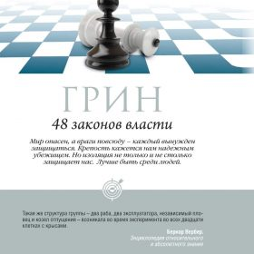 48 laws of power (Russian Edition)
